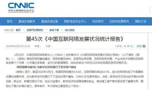 中国网民数破9亿意味着什么?中国网民数破9亿具体详情曝光