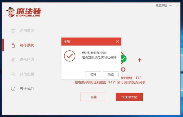 魔法猪9_提示U盘制作成功.jpg