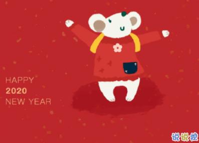 2020鼠年过年吉利话 鼠年新年祝福语大全1