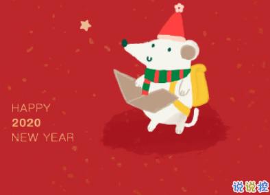 2020鼠年过年吉利话 鼠年新年祝福语大全2