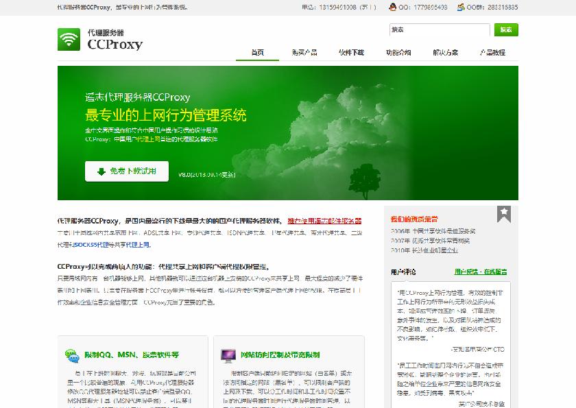 代理服务器CCProxy