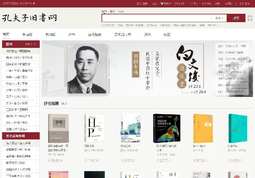 孔夫子旧书网